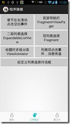 360手机助手截图0914_23_04_01