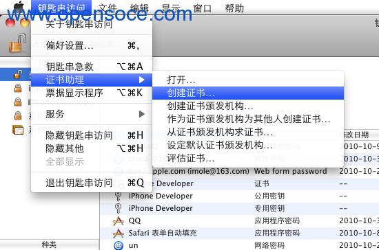 Xcode 5免证书开发调试_打开创建证书菜单