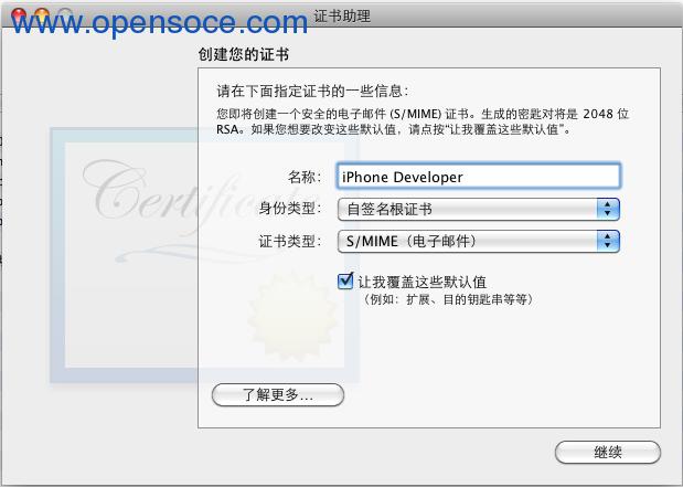 Xcode 5免证书开发调试_输入证书名称iPhone Developer并选择覆盖默认值
