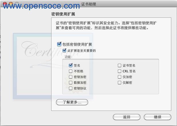 Xcode 5免证书开发调试_密钥使用扩展扩展选择:签名