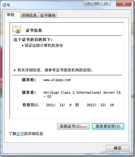 一个正常的SSL证书的相关信息