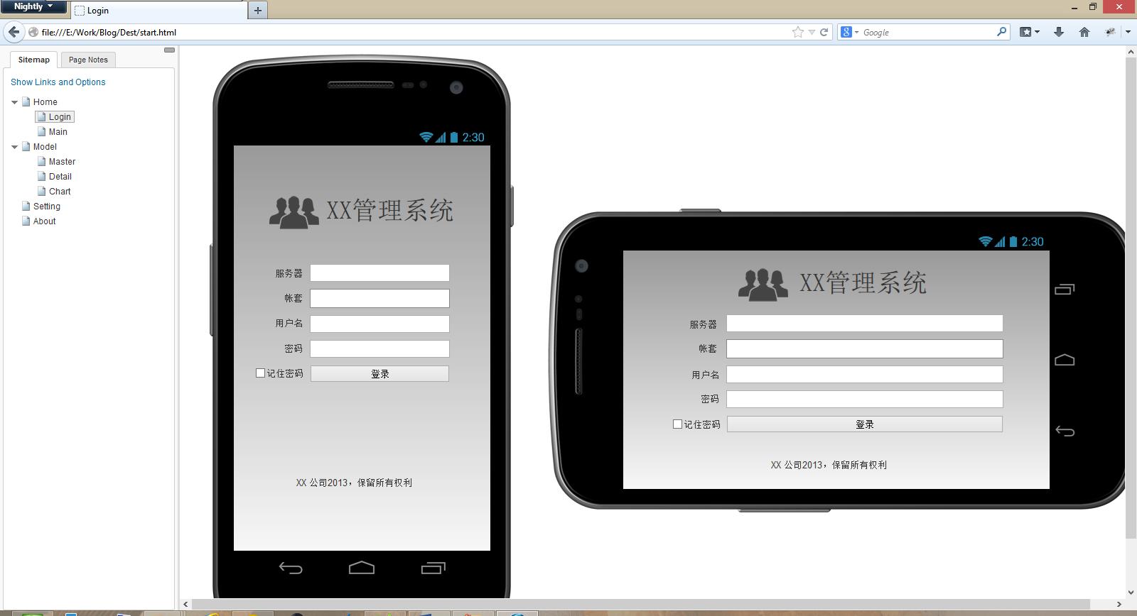 使用axure rp设计android原型