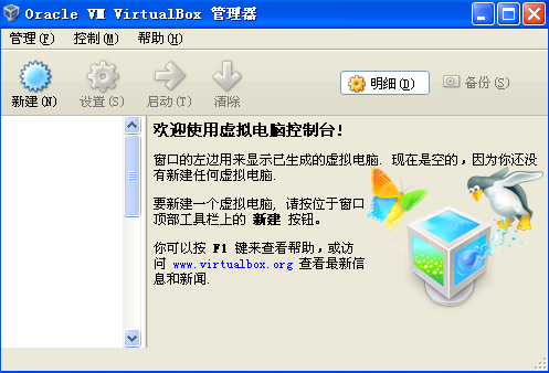 VirtualBox 主程序界面