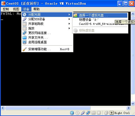 为 VirtualBox 虚拟机中的 CentOS 分配一个光盘