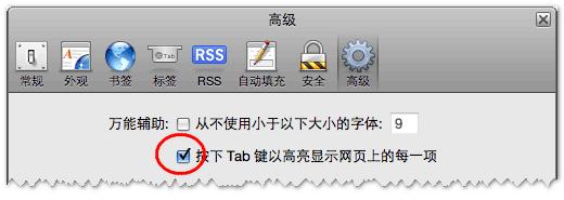 windows下开启Safari浏览器键盘步骤2