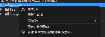 U3D + KBE Demo环境搭建过程详细记录
