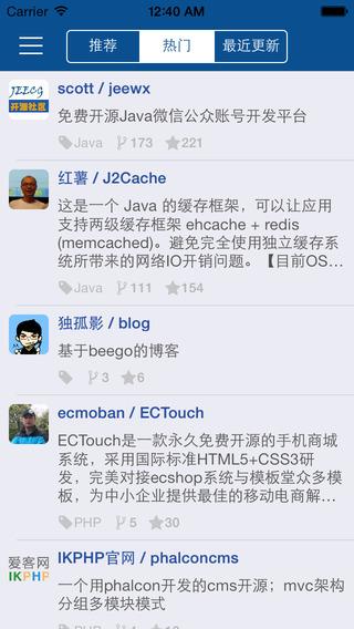 Git@OSC 的 iPhone 客户端
