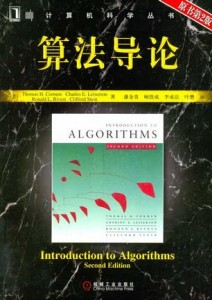 Introduction to algorithms 算法导论