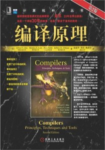 Compilers: Principles, Techniques, and Tools 编译原理:原理、技术与工具