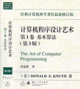 The Art of Computer Programming 计算机程序设计艺术