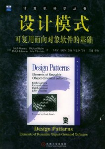 Design Patterns 设计模式