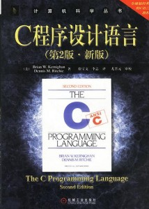 The C Programming Language C程序设计语言