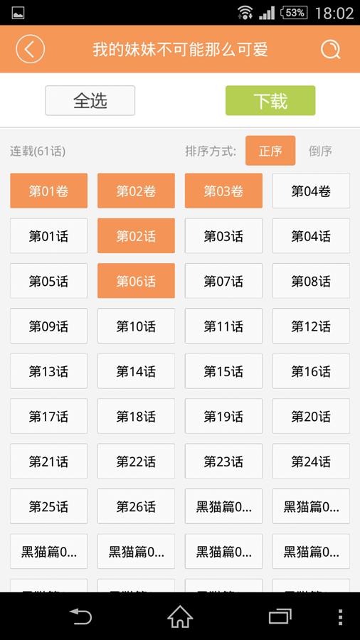 Screenshot_2014-11-10-18-02-51.png