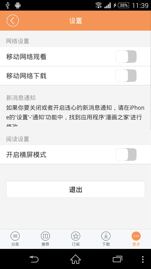 Screenshot_2014-11-12-11-40-00.png