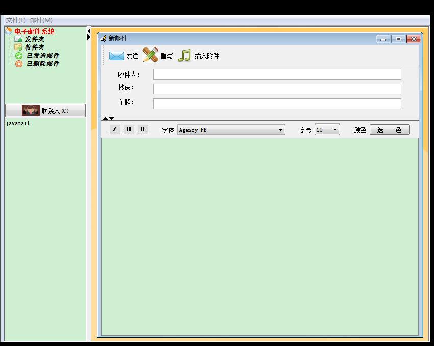 图1.2 发送邮件界面