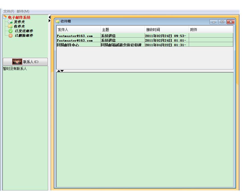 图1.8 收件夹界面