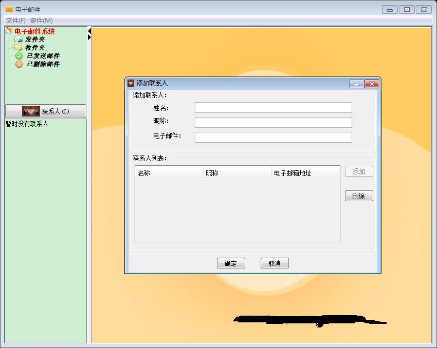 图2.3 添加联系人界面