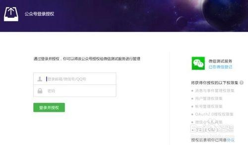 微信公众号登录授权