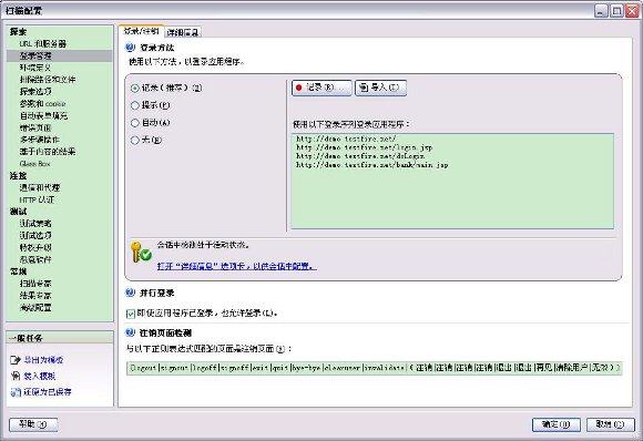 图 2. 设置登录方法