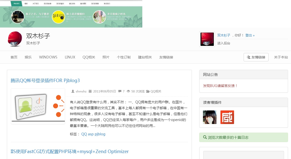 PJBlog