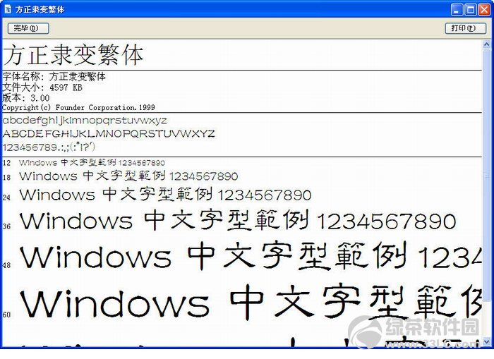 方正字体库大全(129款) 官方免费版