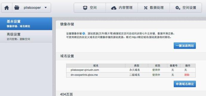 IOS企业版app发布问题
