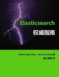 ElasticSearch 权威指南(中文版)