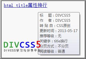 鼠标移到a链接文字上提示内容换行效果截图