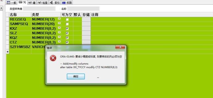ORA-01440:要减小精度或标度,则要修改的列必须为空