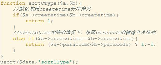 PHP数组对象自定义排序