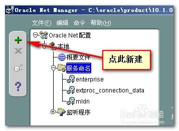 oracle 11g完美导出到oracle10g