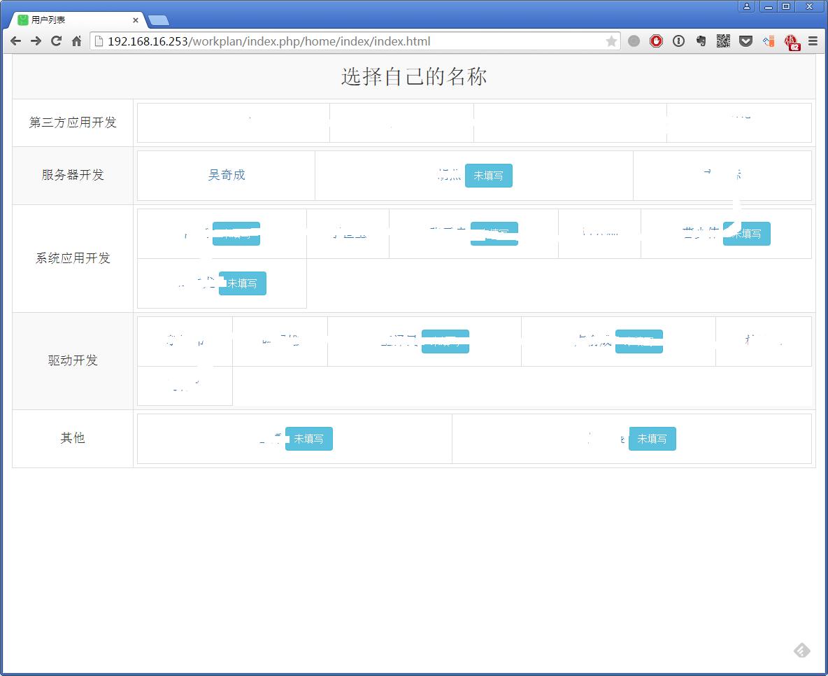 开源一个工作计划管理小项目