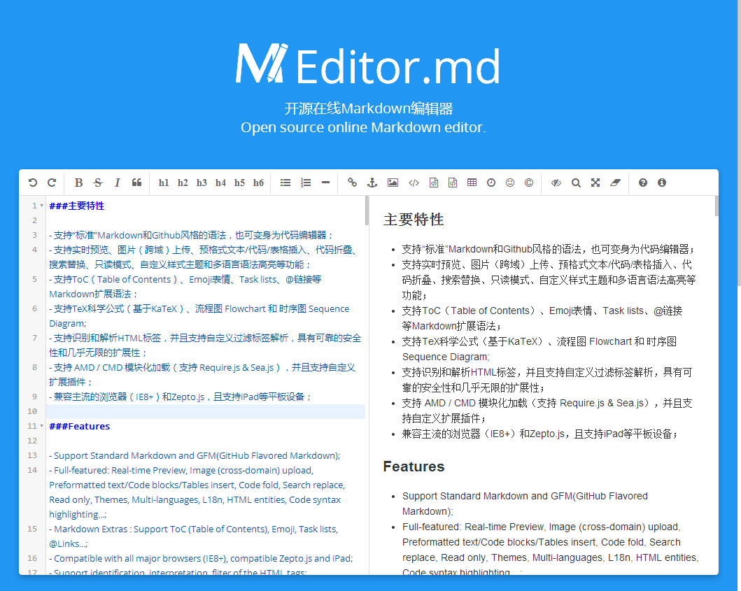 Editor.md screenshot