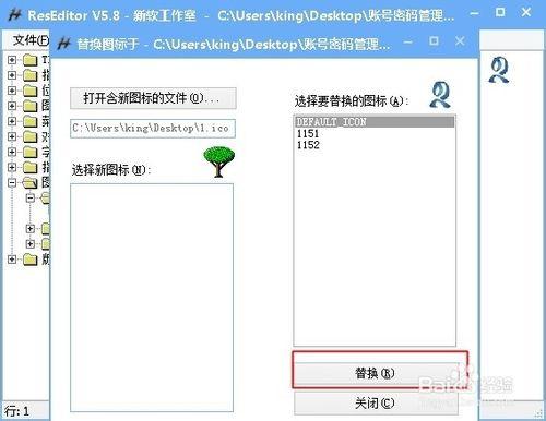 教你怎么修改软件的名字与图标 EXE软件修改教程