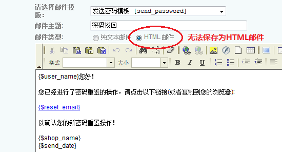 无法保存为HTML邮件