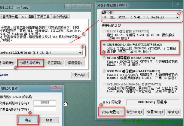 怎么将CDLinux安装到U盘启动(详细图解)05