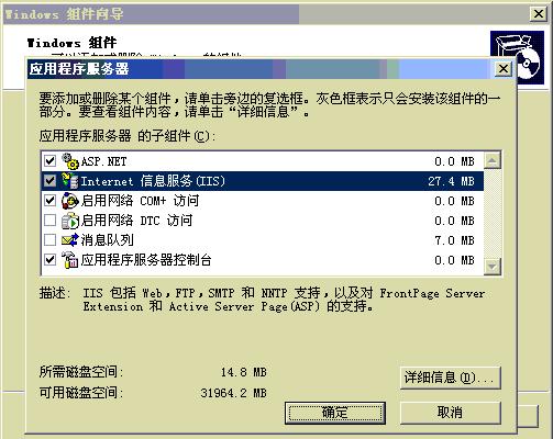 在安装IIS时,需要勾选SP.NET支持