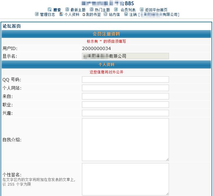 jforum个人资料页