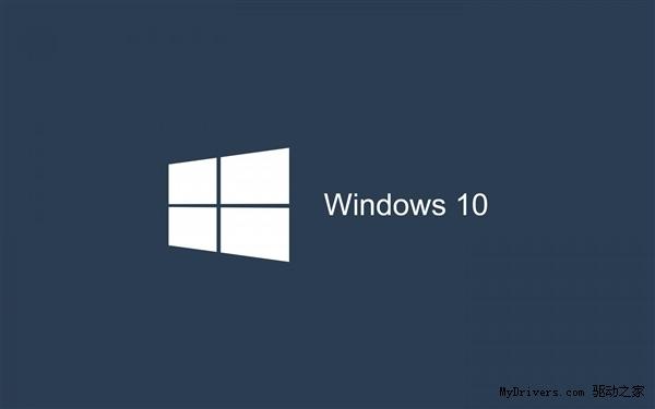 Windows 10 镜像发布下载,盗版不能免费升级 - 第3张  | 大话运维