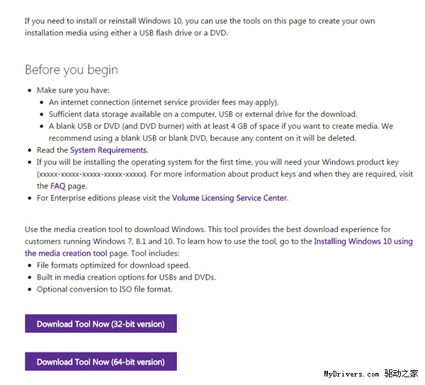 Windows 10 镜像发布下载,盗版不能免费升级 - 第2张  | 大话运维
