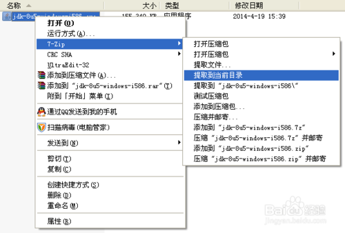windows xp下安装java8(jdk8)