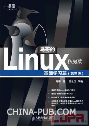 程序员必读的书-Linux - 第1张  | IT江湖