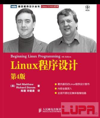 程序员必读的书-Linux - 第5张  | IT江湖