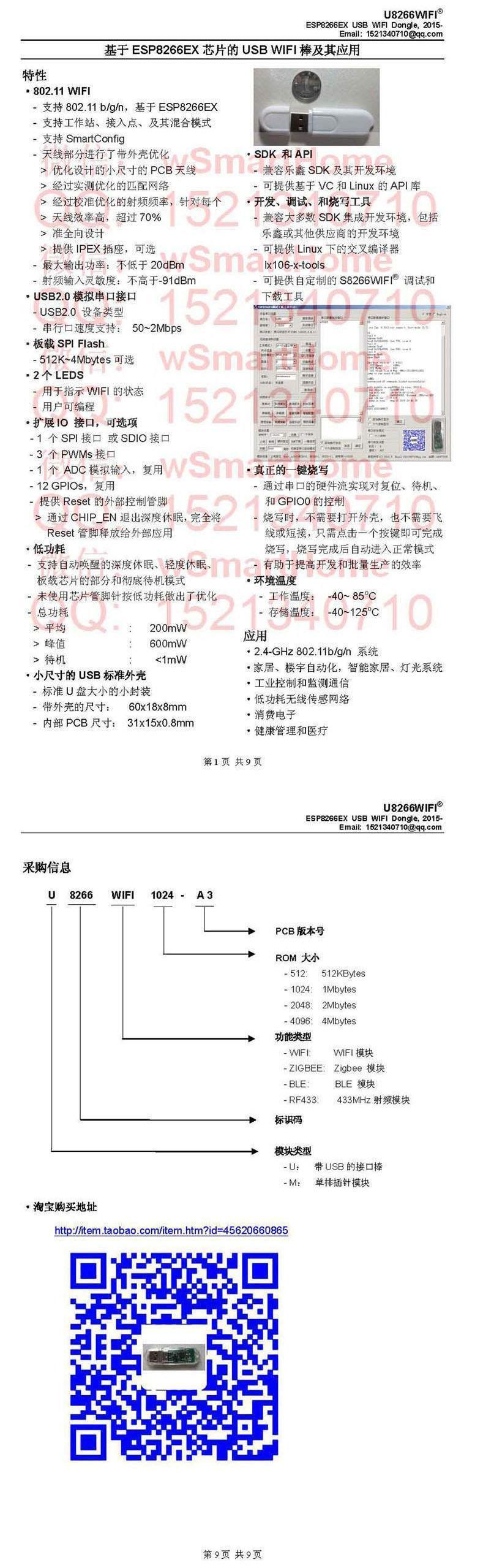 U8266WIFI产品简介
