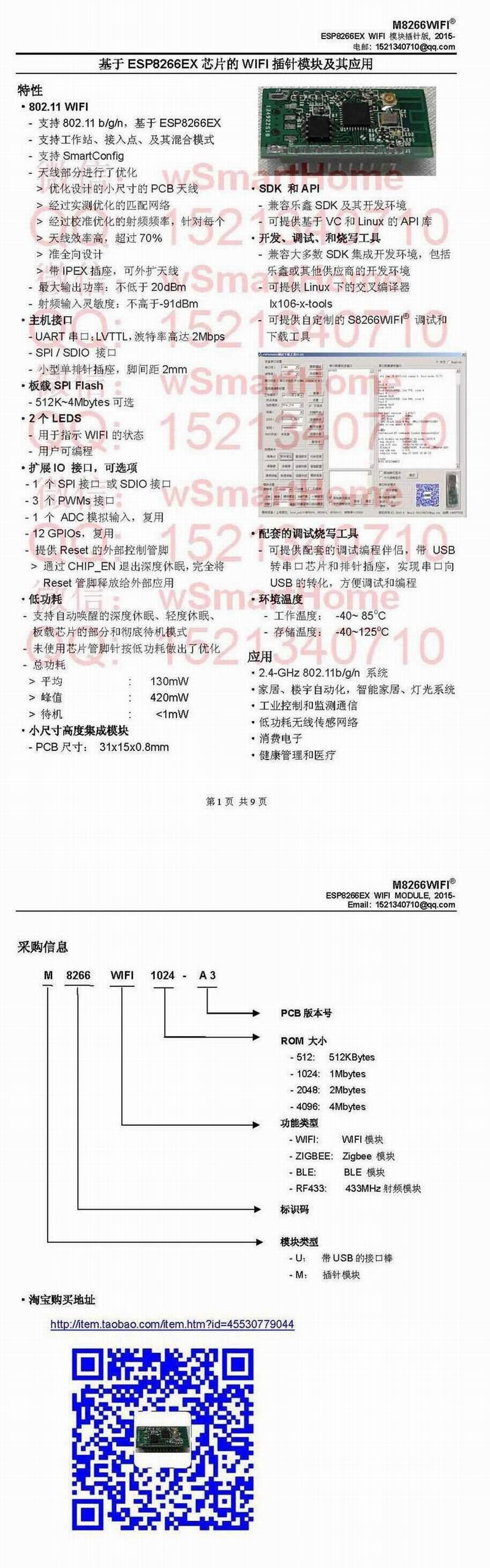 M8266WIFI产品简介