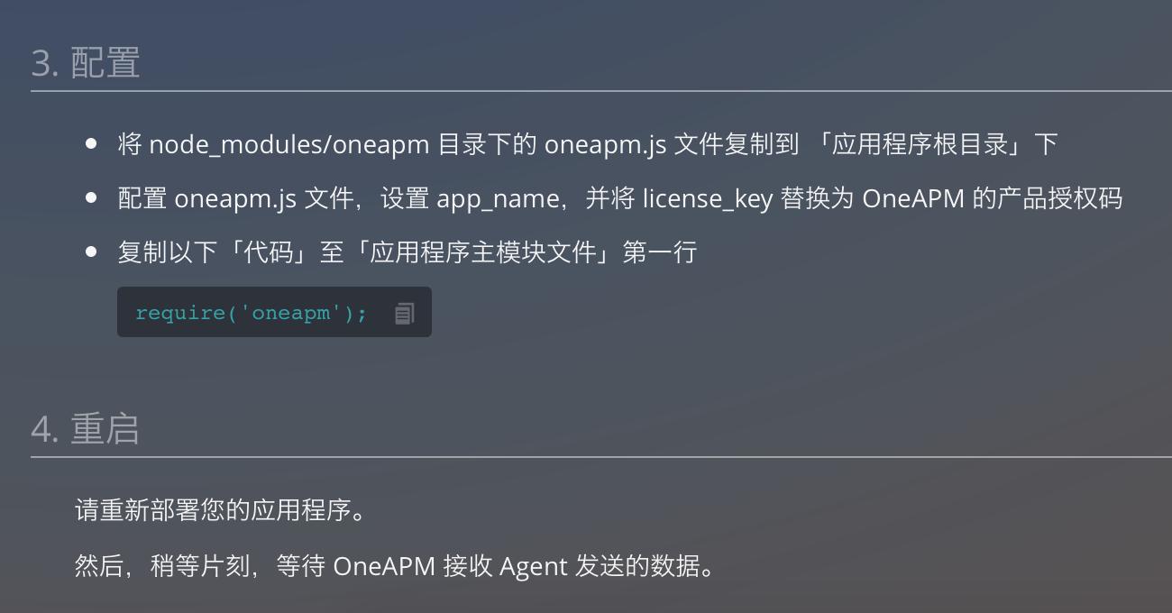 如何使用 OneAPM 监控微软 Azure Cloud Service