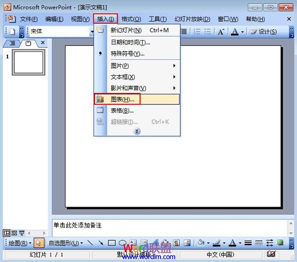 PPT2003图表添加动画效果方法  爱PPT