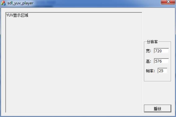 Beginning SDL 2.0(5) 基于MFC和SDL的YuvPlayer...