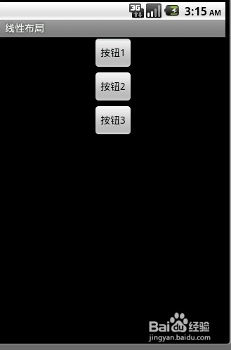 Android布局控件之LinearLayout详解