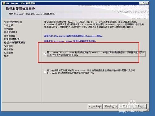 怎么安装SQL Server 2008数据库